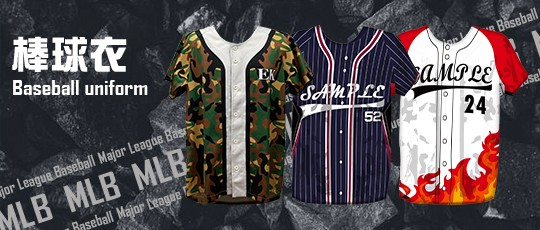 棒球衣 壘球衣