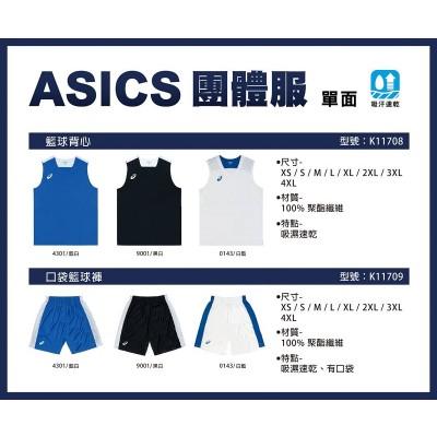 亞瑟士單面穿籃球衣 客製化印字  5套以上空衣每套1000元