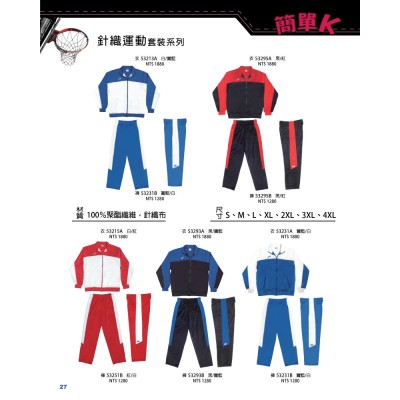 比賽用籃球衣外套/長褲