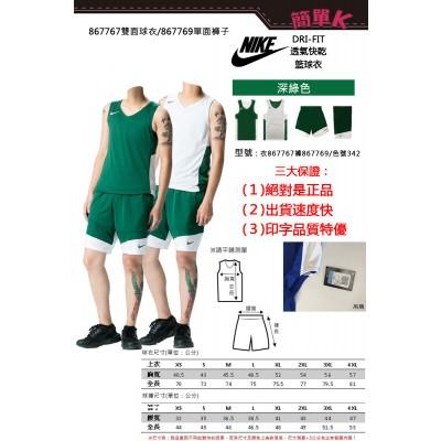NIKE  DRI-FIT 籃球衣 雙面穿 吸濕排汗籃球服.籃球衣.籃球褲.籃球背心   公司貨絕對正品 可燙印LOGO.隊名.號碼.姓名【簡單k團體商品訂購】