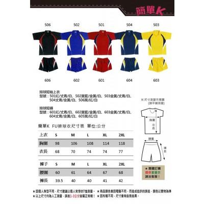 立領款 排球衣   吸濕排汗布料  五套以上空衣每套750元 15套以上空衣每套只要700元 10套以上免運