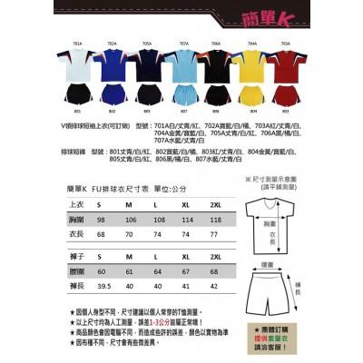 V領款 排球衣 吸濕排汗布料 五套以上空衣每套850元 15套以上空衣每套只要800元 10套以上免運