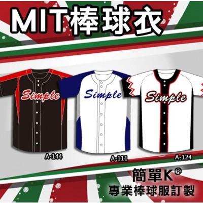 簡單K  棒球衣  熱昇華系列  百款可選  送大背號+前胸隊名+左胸小號