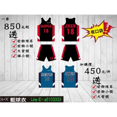 簡單K 籃球衣/籃球褲  單面穿 熱昇華製作滿15套優惠方案
