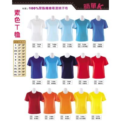 素色排球衣 排球褲  吸濕排汗布料  7件以上空衣每件250元  可燙印隊名.號碼.LOGO.姓名【簡單K團體商品訂購】