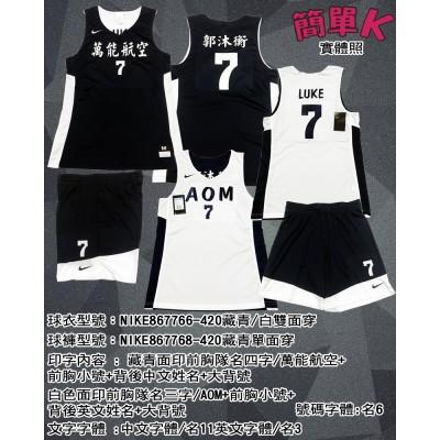NIKE剪接式籃球衣剪接成品照