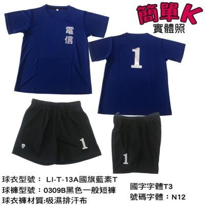 傳統式排球衣成品照