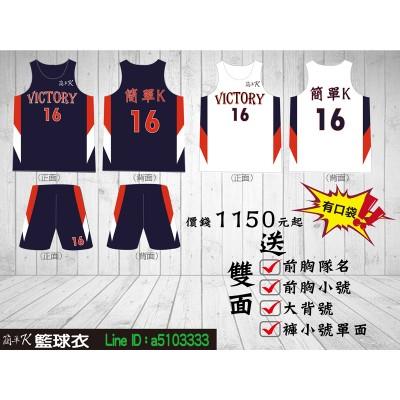 簡單K   雙面穿籃球衣 單面穿籃球褲 五套起每套/1200元送雙面<隊名+前胸小號+大背號>+單面褲小號
