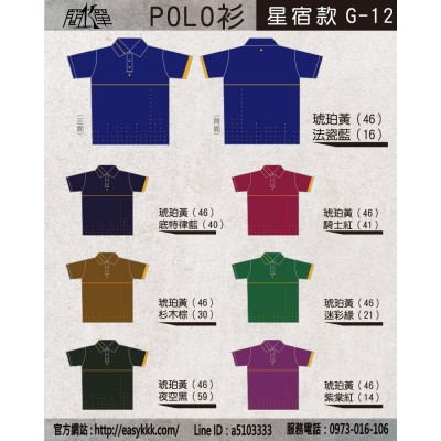 簡單K  昇華短袖POLO衫