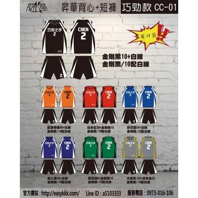 排球背心 吸濕排汗布料   皆可客製 【簡單K團體商品訂購】