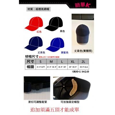 透氣棒球帽 可繡字<凸繡/平繡>