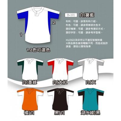 兩扣式剪裁式棒球衣<普通款> 球衣款式可自行提供 另行報價