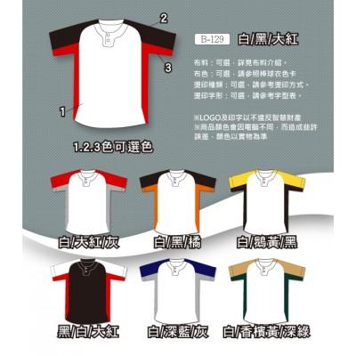 兩扣式剪裁式棒球衣<加強款> 球衣款式可自行提供 另行報價