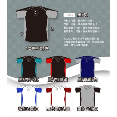 兩扣式剪裁式棒球衣<終極款> 球衣款式可自行提供 另行報價