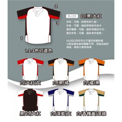 熱昇華棒球衣 壘球衣  兩扣式  送大背號+前胸隊名+左胸小號